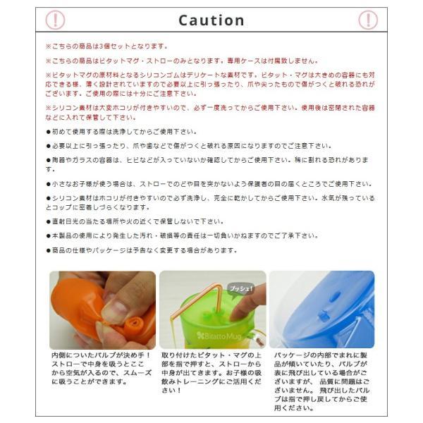 ビタットマグ こぼれないフタ Bitatto Mug  3個シェアセット ストローマグ コップ ふた こぼれない シリコン|petittomall|08