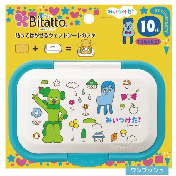 Bitatto ビタットプラス おしりふきのふた  みいつけた! ワンプッシュ 育児 便利|petittomall