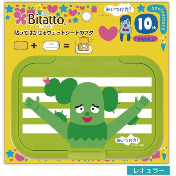 Bitatto ビタット レギュラー みいつけた! サボさん おしりふきのふた 育児 便利|petittomall