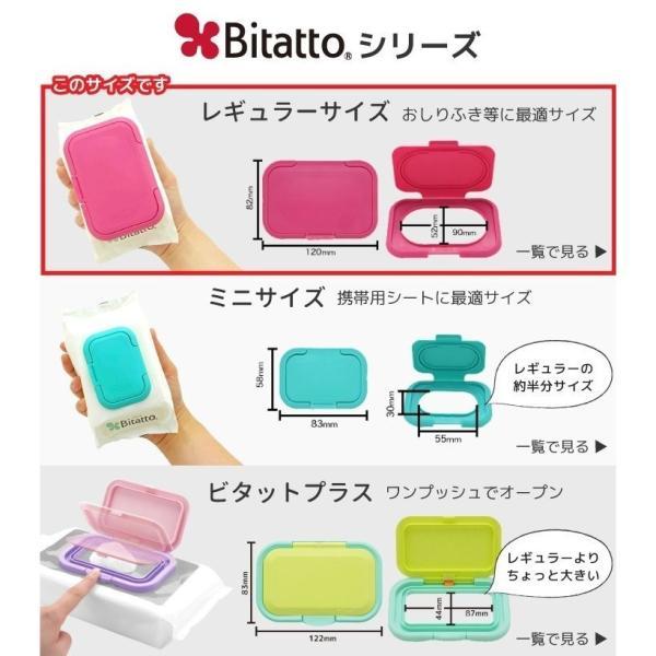 おしりふき ふた ビタット レギュラー サイズ ウェットシートのふた Bitatto ポイント消化 petittomall 08