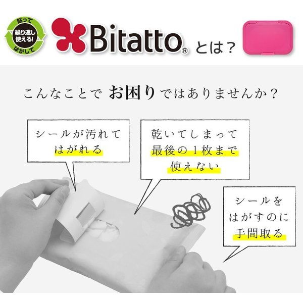 おしりふき ふた ビタット ウェットシート ウェットティッシュ フタ レギュラー サイズ 選べる3枚 セット Bitatto petittomall 02