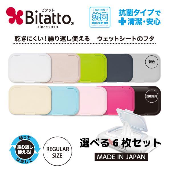 おしりふき ふた ビタット レギュラー サイズ ウェットシートのふた 選べる6枚 セット Bitatto ポイント消化|petittomall