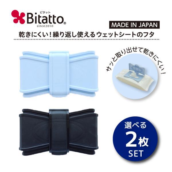 おしりふき ふた ビタット リボン 型 ウェットシートのふた 選べる3枚 セット Bitatto ポイント消化|petittomall
