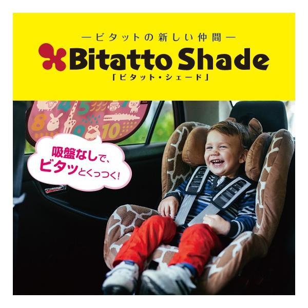 サンシェード 車 サイド ビタットシェード 日よけ かわいい 日除け 折りたたみ Bitatto Shade ポイント消化|petittomall