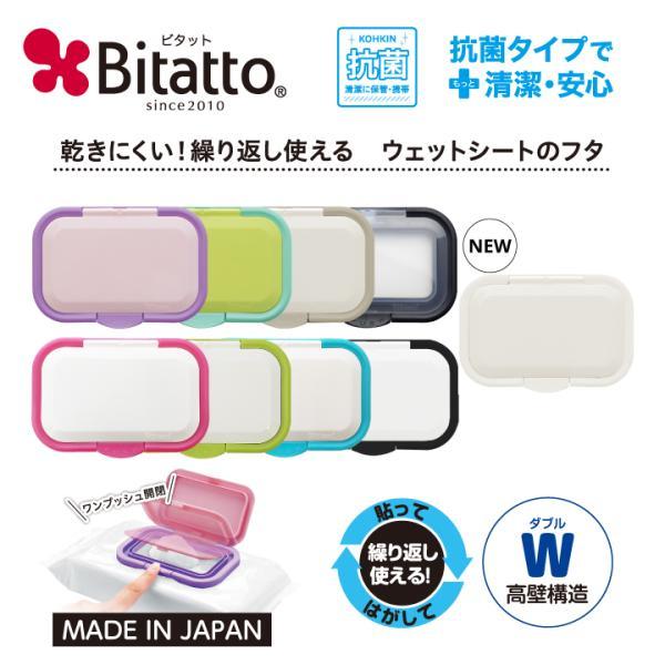 おしりふき ふた ビタットプラス ウェットシートのふた ワンプッシュ Bitatto + Plus ポイント消化|petittomall