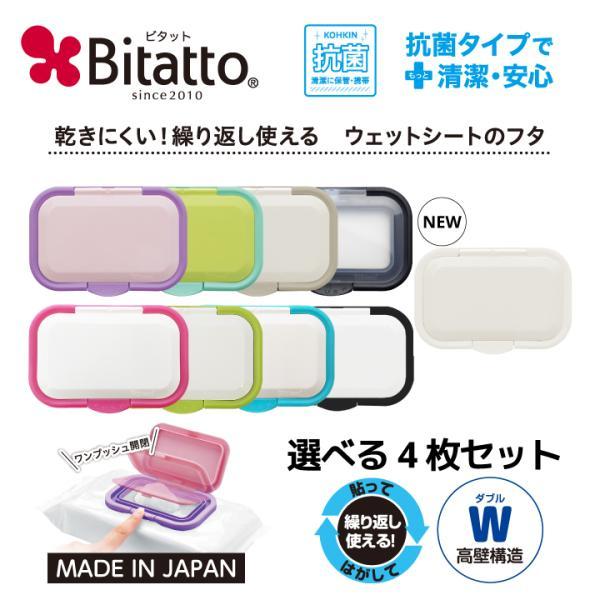 おしりふき ふた ビタットプラス ウェットシートのふた 選べる4枚 セット ワンプッシュ Bitatto + Plus ポイント消化|petittomall