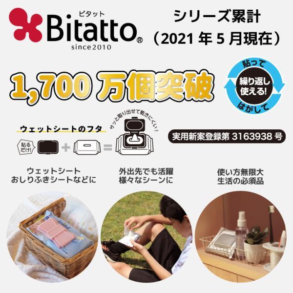 おしりふき ふた ビタットプラス ウェットシートのふた 選べる4枚 セット ワンプッシュ Bitatto + Plus ポイント消化|petittomall|03