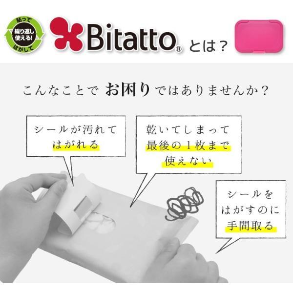 おしりふき ふた ビタットプラス ウェットシートのふた 選べる4枚 セット ワンプッシュ Bitatto + Plus ポイント消化|petittomall|04
