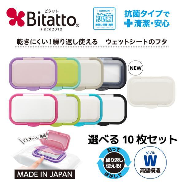 おしりふき ふた ビタットプラス ウェットシートのふた 選べる10枚 セット ワンプッシュ Bitatto + Plus ポイント消化 petittomall