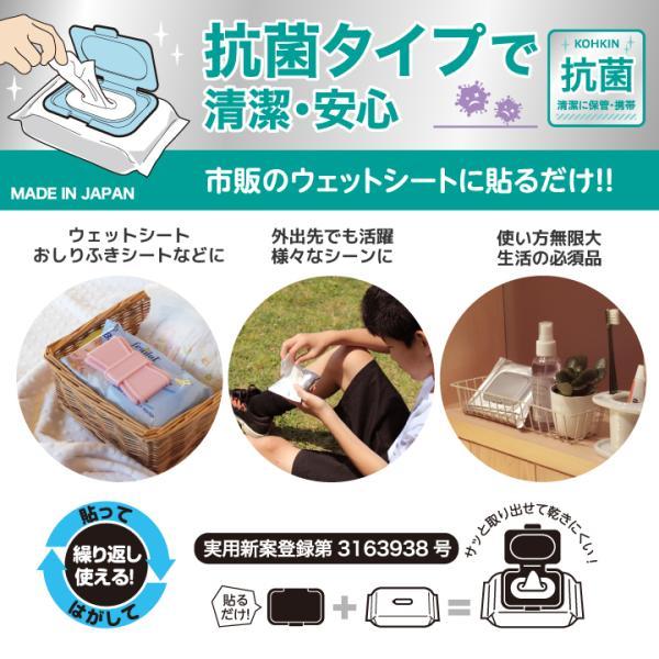 おしりふき ふた ビタットプラス ウェットシートのふた 選べる10枚 セット ワンプッシュ Bitatto + Plus ポイント消化 petittomall 03