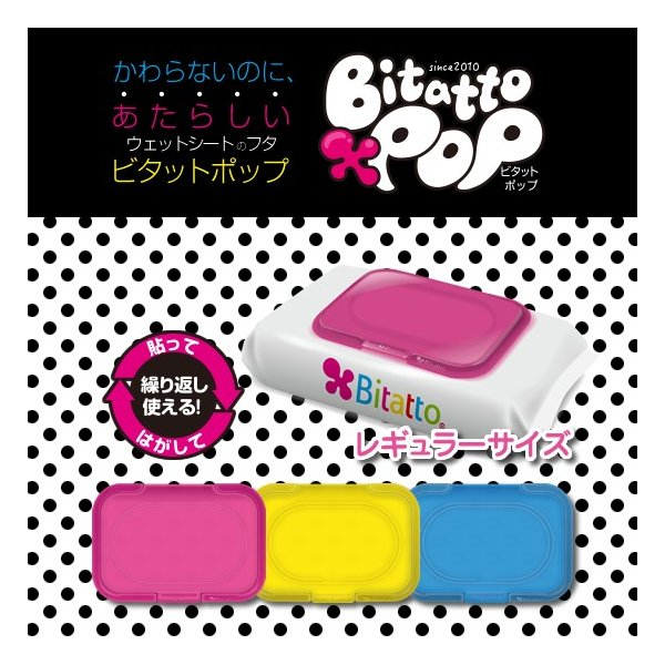 おしりふき ふた ビタット レギュラー サイズ ウェットシートのふた ポップ Bitatto POP ポイント消化|petittomall