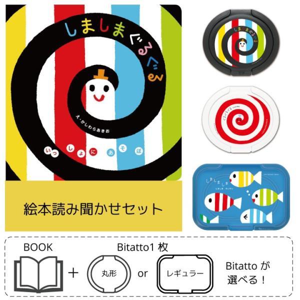 しましまぐるぐる Bitatto 選べる レギュラー 丸形 絵本 セット petittomall