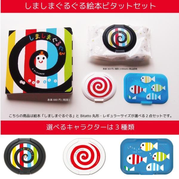 しましまぐるぐる Bitatto 選べる レギュラー 丸形 絵本 セット petittomall 02