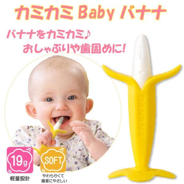 歯固め おもちゃ おしゃぶり カミカミ ベビー バナナ カミカミバナナ 歯がため 赤ちゃん ベビー 新生児 乳幼児 子供用 出産祝い エジソンママ ポイント消化|petittomall