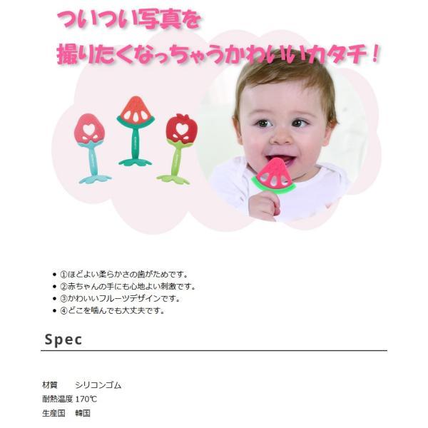 歯固め おもちゃ おしゃぶり フルーツ りんご スイカ いちご 歯がため 赤ちゃん ベビー 新生児 乳幼児 子供用 出産祝い エジソンママ ポイント消化|petittomall|03