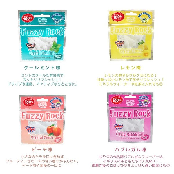 FuzzyRock ピーチ味 キシリトール 100% キャンディー タブレット あめ アメ こども 虫歯 甘い 歯磨き ノンシュガー 糖類 オフ 防災 歯 矯正|petittomall|14