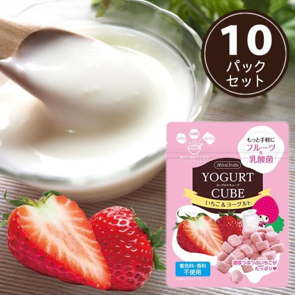 フリーズドライ フルーツ 食品 おやつ 赤ちゃん ヨーグルトキューブ いちご 16g 10パックセット ヨーグルト ベビーフード 防災|petittomall