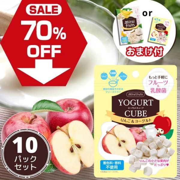 フリーズドライ 食品 フルーツ 無添加  砂糖不使用  yogurt cube ヨーグルトキューブ 未来果実 りんご 16g 10パックセット 無添加 ヨーグルト ベビーフード|petittomall