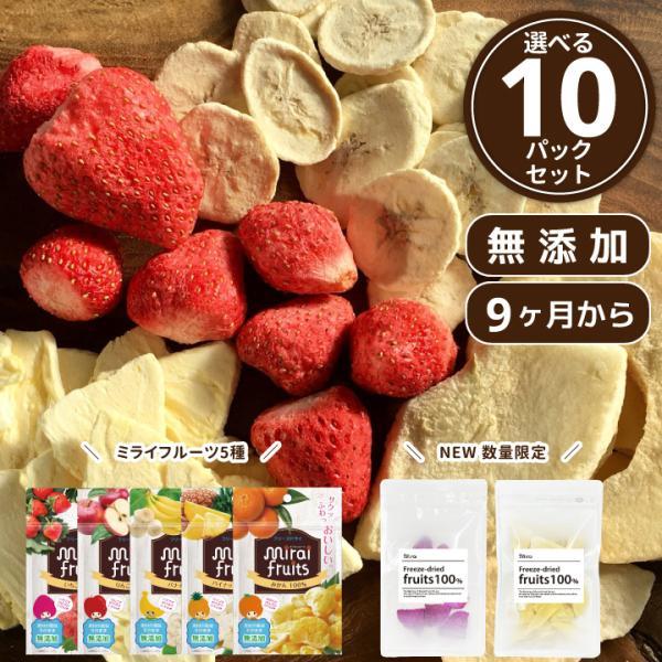 フリーズドライ  食品 フルーツ mirai fruits ミライフルーツ いちご りんご バナナ パイナップル みかん メロン 2種類選べる5+5個セット 無添加 砂糖不使用|petittomall