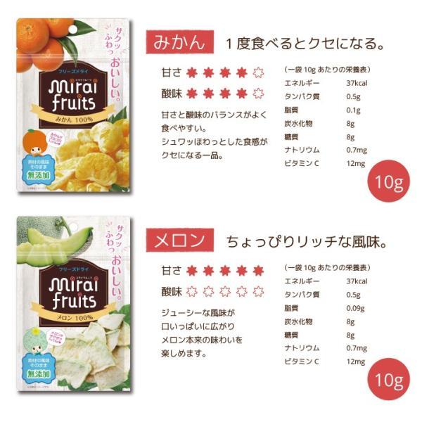 フリーズドライ  食品 フルーツ mirai fruits ミライフルーツ いちご りんご バナナ パイナップル みかん メロン 2種類選べる5+5個セット 無添加 砂糖不使用|petittomall|08
