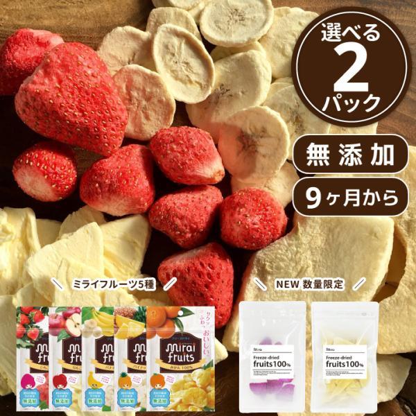 フリーズドライフルーツ mirai fruits ミライフルーツ  いちご りんご バナナ パイナップル みかん メロン 選べる2パックセット 無添加 ベビーフード 防災 petittomall