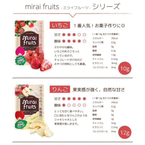 【フリーズドライフルーツ】 mirai fruits ミライフルーツ ★みかん 10g×72袋★ 無添加 ベビーフード 防災食品 petittomall 06