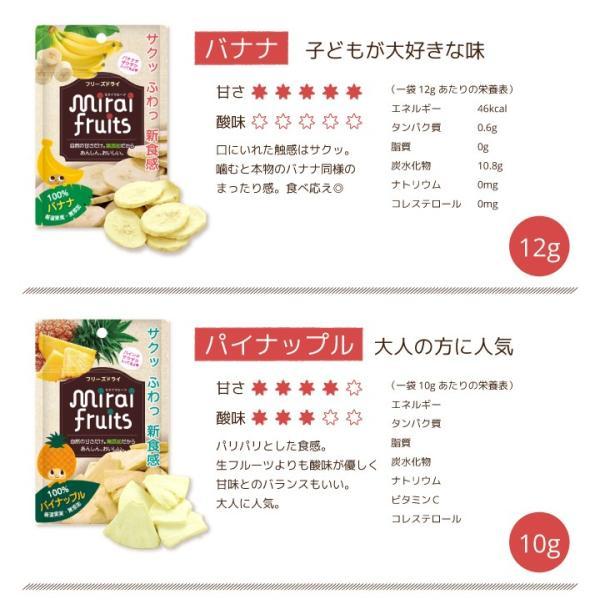 【フリーズドライフルーツ】 mirai fruits ミライフルーツ ★みかん 10g×72袋★ 無添加 ベビーフード 防災食品 petittomall 07