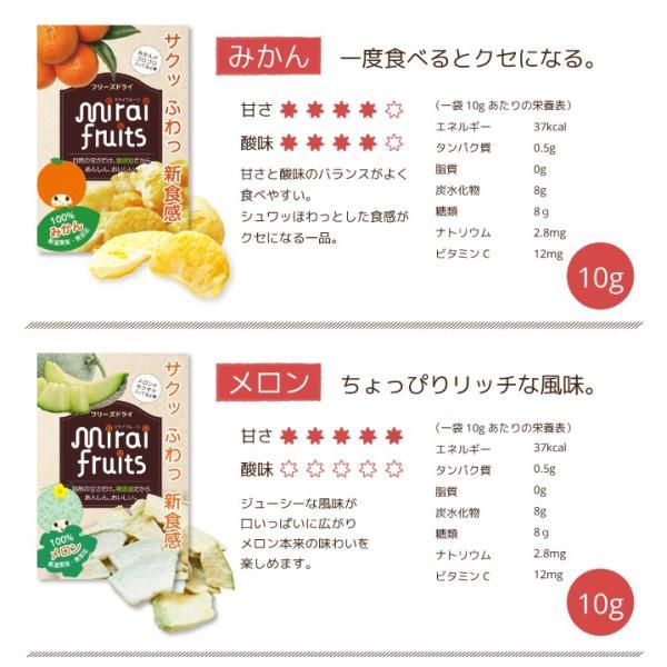 【フリーズドライフルーツ】 mirai fruits ミライフルーツ ★みかん 10g×72袋★ 無添加 ベビーフード 防災食品 petittomall 08