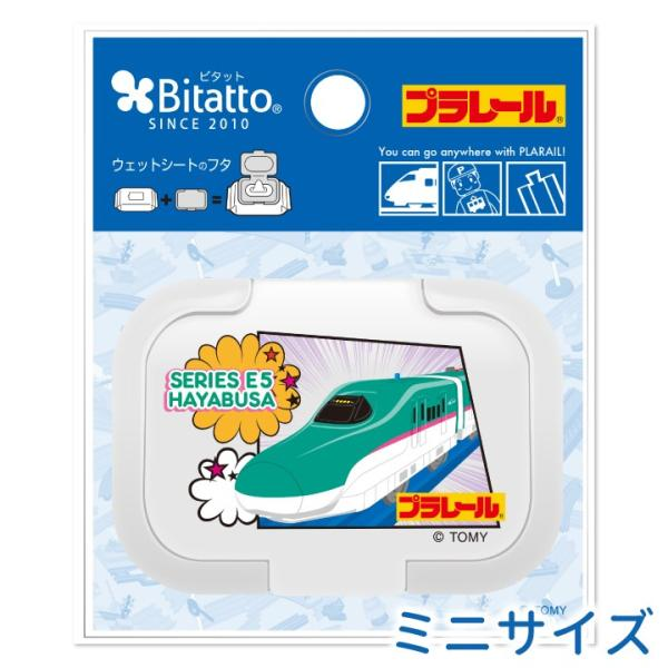 おしりふき ふた プラレール 新幹線 はやぶさ キャラクター ビタット ミニ サイズ ウェットシートのふた Bitatto ポイント消化|petittomall