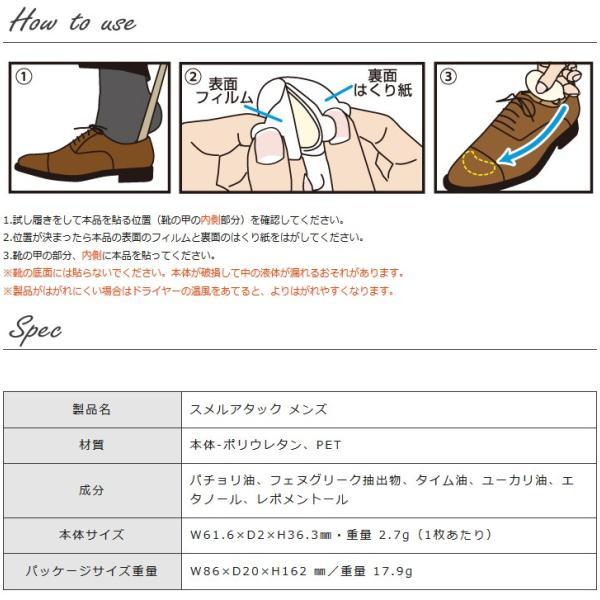 靴 消臭 抗菌 スメルアタック メンズ 一足分 2個入り 左右用 天然 由来 成分 Smell Attack!! ポイント消化|petittomall|06
