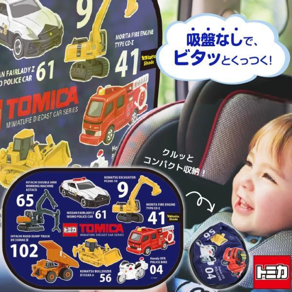 トミカ サンシェード 車 サイド 日除け 日よけ 収納バッグ付 折りたたみ ビタットシェード カー用品