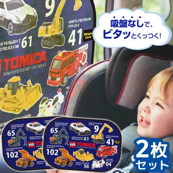 トミカ サンシェード 2枚セット 車 サイド 日除け 日よけ シェード