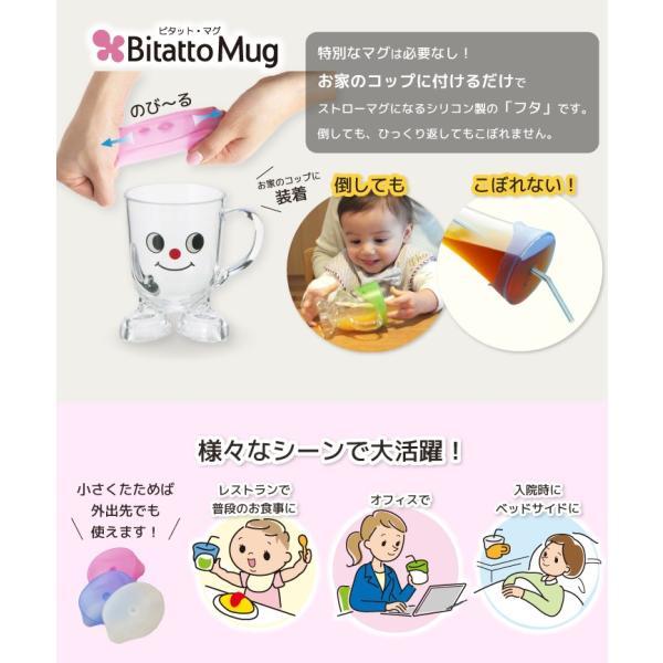 ふた こぼれない シリコン Bitatto Mug ビタットマグ ストローマグ コップ|petittomall|02