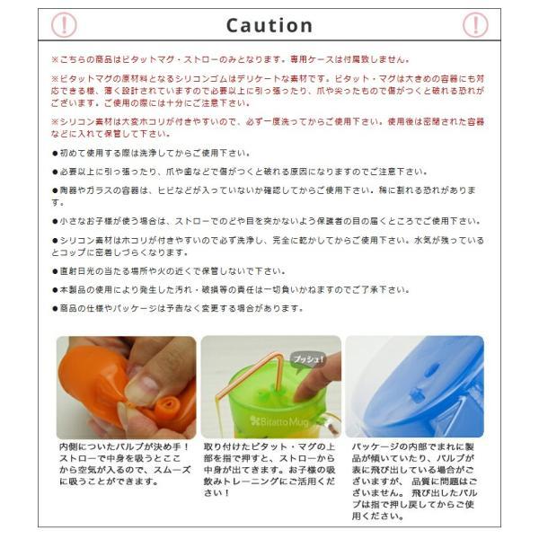 ふた こぼれない シリコン Bitatto Mug ビタットマグ ストローマグ コップ|petittomall|08