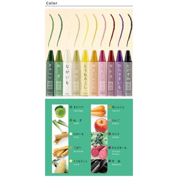 おやさいクレヨン Standard スタンダード 10色 セット 日本製 安心 安全 お野菜 お米 ポイント消化|petittomall|05