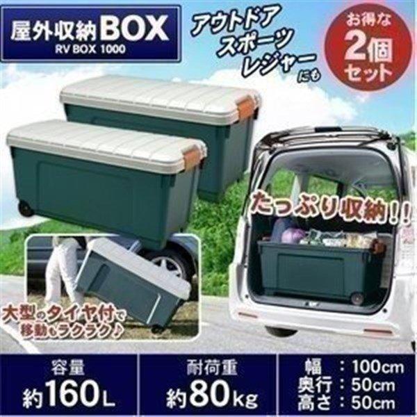 収納ボックス2個セットキャスター付き物置アウトドアレジャーキャンプRVボックスRVBOX1000アイリスオーヤマ