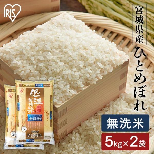 米 お米 10キロ 5キロ×2袋 低温製法米 無洗米 宮城県産 ひとめぼれ 10kg (5kg×2) アイリスオーヤマ 米 ごはん うるち米 精白米