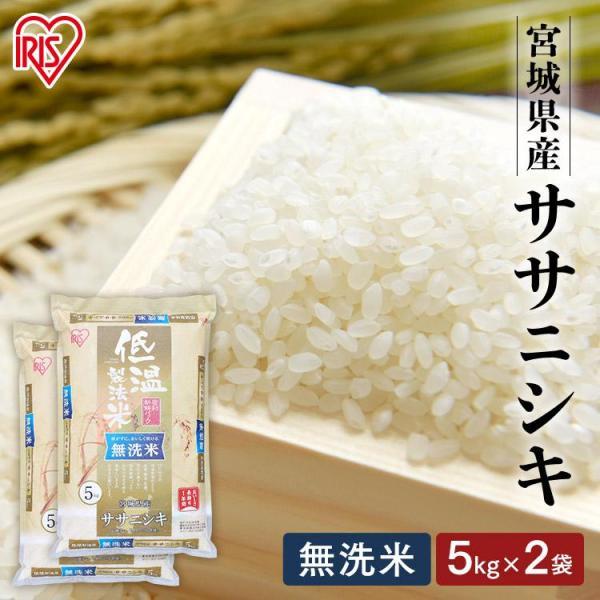米 お米 10キロ 5キロ×2袋 低温製法米 無洗米 宮城県産 ササニシキ 10kg (5kg×2) アイリスオーヤマ 米 ごはん うるち米 精白米