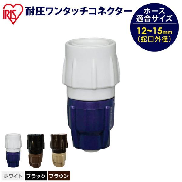 耐圧ワンタッチコネクター SGP-3 アイリスオーヤマ ガーデニング 散水用品
