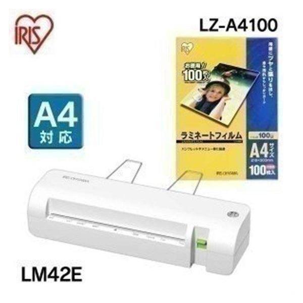 ラミネーター アイリスオーヤマ  A4 フィルム付き セット LM42E≪A4フィルム100枚付き≫