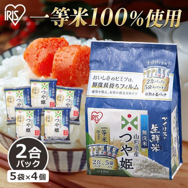 お米 米 1.5kg 4個セット 生鮮米 山形県産つや姫 無洗米 アイリスオーヤマ
