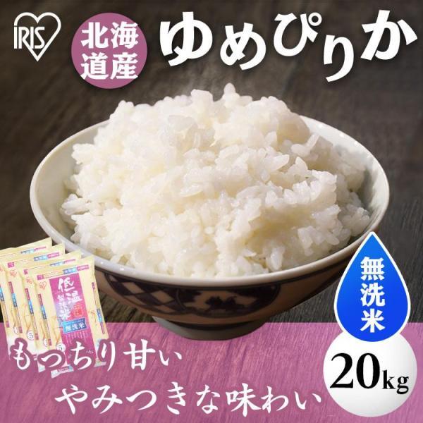 米 20kg 無洗米 送料無料 ゆめぴりか 北海道産  (5kg×4袋) お米 白米 うるち米 低温製法米 アイリスオーヤマ