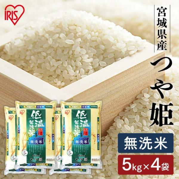 米 20kg 5kg×4袋 無洗米 送料無料 つや姫 宮城県産 お米 白米 うるち米 低温製法米 アイリスオーヤマ