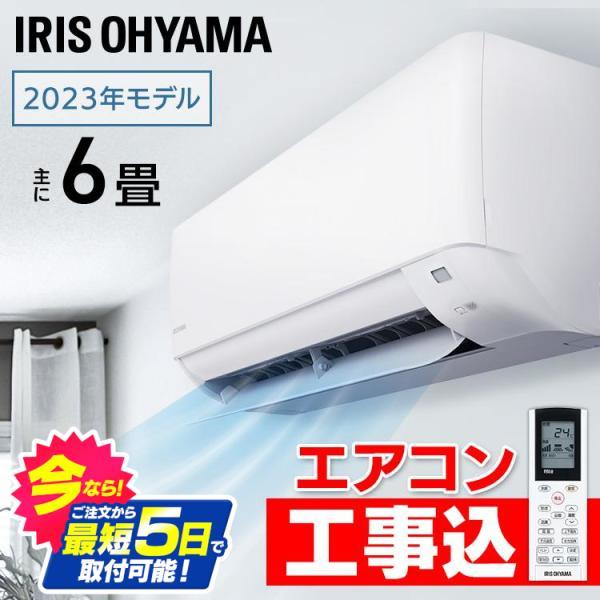 エアコン6畳工事費込冷房暖房標準取付工事費込みアイリスオーヤマ2.2kWスタンダード省エネIHF-2204G・R-2204G: