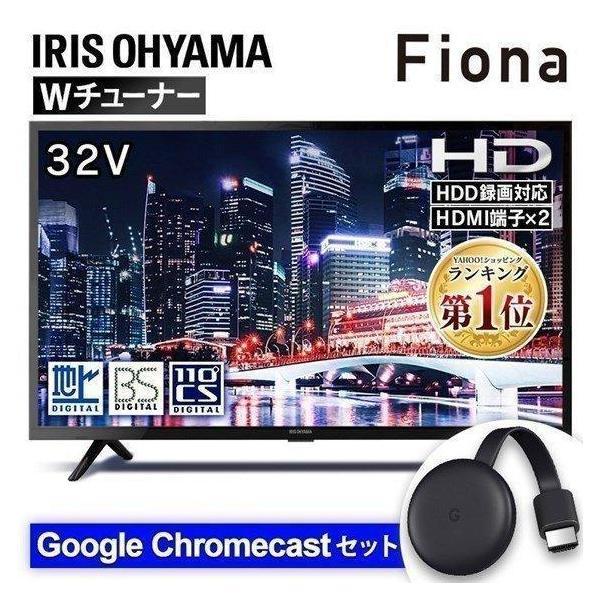テレビ本体32型新品液晶テレビGoogleChromecastクロームキャストセットFionaアイリスオーヤマ32WB10P 品