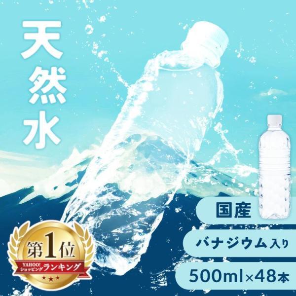 水ミネラルウォーター天然水500ml48本セット箱買いケース富士山の天然水アイリスフーズ代引不可