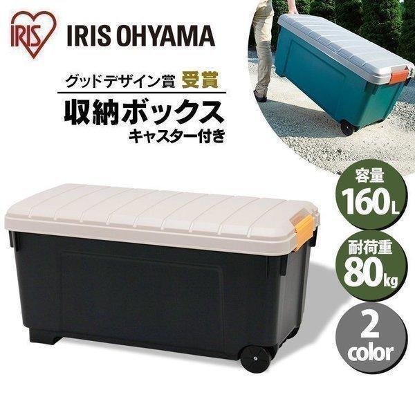 RVボックスRVBOX1000収納ボックスキャスター付アイリスオーヤマストッカー物置レジャーアウトドアキャンプ