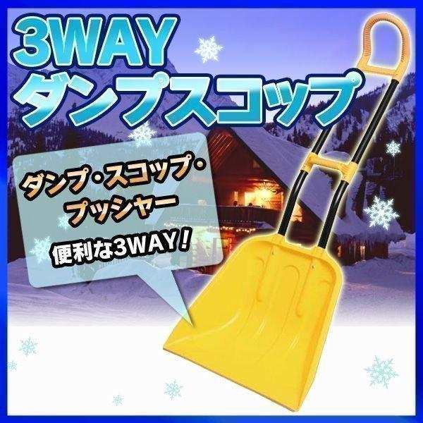 雪かきスコップ 除雪 雪 雪かき スコップ スノープッシャー 3WAY ダンスコ アイリスオーヤマ