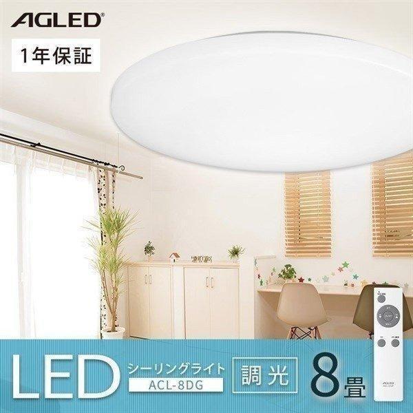シーリングライト 8畳 LED 天井照明 おしゃれ 調光 アイリスオーヤマ 節電 省エネ 5.0 ACL-8DG