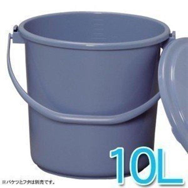 ポリバケツ バケツ本体 10L PB-10 ブルー アイリスオーヤマ